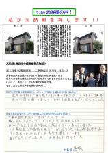 小泉:高松邸