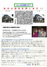 小泉:斉藤邸