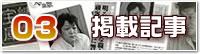 伊藤文義塗装店が掲載された新聞・雑誌等の紹介
