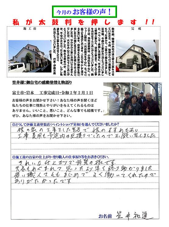 の 富士 天気 市